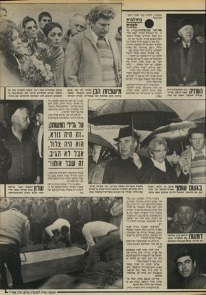 העולם הזה - גליון 2528 - 12 בפברואר 1986 - עמוד 7 | ומוסרית, לחלוק כבוד אחרון למת,״ הואאומר בחולצות לבנות ^ ומה שמיסלגת־העבודה, צל ך וןך בין המתאבלים היה 1 1ן משה ברעם, שר״ה־עבודה לשעבר, ואביו של עוזי. ( כל