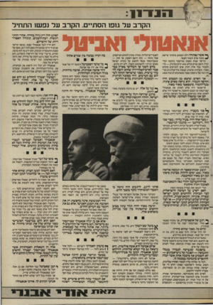 העולם הזה - גליון 2529 - 19 בפברואר 1986 - עמוד 11 | 4י1/ הנדון הקרב על גופו הסתיים. הקרב על נפש! התחיל לפתע חלל ריק גדול בחייה. אחרי ההתרגשות רבת־השנים, תתחיל האפרוריות של היוס־יום. ^ אשר נפתחה דלת המטוס, ציפיתי