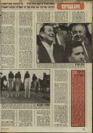 העולם הזה - גליון 2529 - 19 בפברואר 1986 - עמוד 12 | 182₪ 11 1 אבא אבן, יושב־ראש ועדת־החוץ והביטחון של הכנסת, גילה השבוע שהוא היה מפו־חד מאוד כשראה את ראש־הממ־שלה שימעון פרס וממלא- מקומו יצחק שמיר ממתינים