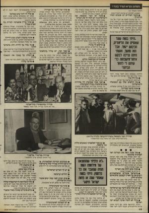 העולם הזה - גליון 2529 - 19 בפברואר 1986 - עמוד 16 | המתון נקרא תמיד בוגד!״ (המשך מעמוד 115 לפעמים. לעיתים יש נסיונות לשרוף אותה. • משני הצדדים יש אנשים המתנגדים שופט, וזה עזר לי להיות סובלני בראייה שלי. מעולם לא