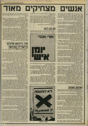 העולם הזה - גליון 2529 - 19 בפברואר 1986 - עמוד 17 | אנשים מצחיקים מאוד יהודי כחוש וחיוור, לבוש בקאפוטה וחובש מגבעת, פסע לעבר הבניין. הוא בא לבדו. לאורך דרכו הצטופף קהל של אלפים, והמטיר עליו קריאות רמות של שינאה,