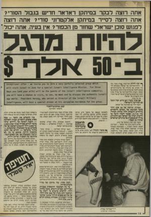 העולם הזה - גליון 2529 - 19 בפברואר 1986 - עמוד 18 | אתה רוצה לבקר במיתקן ראדאר חדיש בגבול הסורי? אתה רוצה לסייר במיתקן אלקטרוני סודי? אתה רוצה לפגוש סוכז ישראלי שחזר מז הכפור? אין בעיה. אתה יכול ־ ^ וצה להיות