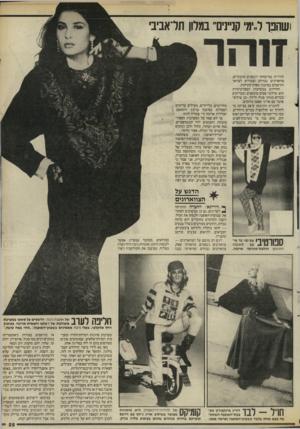 העולם הזה - גליון 2529 - 19 בפברואר 1986 - עמוד 25 | ושהפך ל״ימי קניינים״ במלון תדאביב לורז׳יה, במישחקי רוכסנים מתכתיים, צווארונים גבוהים וצמודים לצוואר והדפסים בסיגנון מפות־עתיקות. החידוש במערכות הספורטיביות הוא
