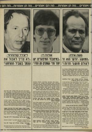 העולם הזה - גליון 2529 - 19 בפברואר 1986 - עמוד 29 | ם אומרים...מה הן אומרות...מה הם אומרים ...מה הן אומרות...מה ה משה אילת: אודגה רז: ריצ׳רד קורגהויזר: .,המושא.׳וושי הוא זו ..במיטבה׳ המינערים ש ..לא צוין ראמר את