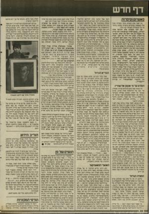 העולם הזה - גליון 2529 - 19 בפברואר 1986 - עמוד 30 | דף חדש פאשיזם וסיפרות מה יאמר אדם כשהוא נתקל בשורות ממין אלה שמצאתי בכתב־עת סיפחתי מכובר, ברשימה על המשוררת המנוחה יונה וולך: אני זוכר שהכינה סלט והגישה אותו