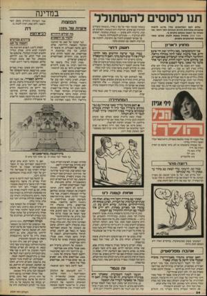 העולם הזה - גליון 2529 - 19 בפברואר 1986 - עמוד 34 | תנו לסוסים להשתולל שלום לפם המלוטפים שלי! מרגש לראות שהפניות מתחילות להיות רציניות יותר ויותר. אני שמחה על האמון שאתם נותנים בי. הכל הולך מתחיל באמת ללכת.