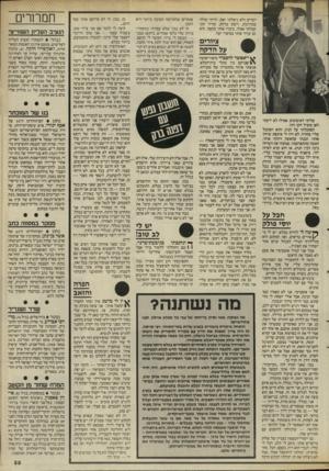 העולם הזה - גליון 2529 - 19 בפברואר 1986 - עמוד 39 | דברים ולא ניצלתי זאת. הייתי עולה במדרגות, דופק בדלת, ומייד התקבלתי אצלו, כיבדו אותי בקפה. הוא גם עודד אותי בסיפור יעל. מיי ציידים על הדקה עליתי לאוטובוס. אפילו