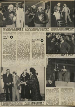 העולם הזה - גליון 2529 - 19 בפברואר 1986 - עמוד 9 | יד על מופק כשהסתיימה מסיבת־העיתונאים כירושלים והזוג קם ממקומו, מיהר אנאטולי לאחוז בזרועה של אביטל, במו חיפש קרש הכלה. יד ביד בעת הביקור בבית־החולים הדסה, פצו