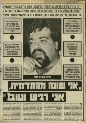 העולם הזה - גליון 2531 - 5 במרץ 1986 - עמוד 19 | אלה הן הקלטות של כל תוכניות הכולבוטק מאז שהאחראי לתוכנית הוא רפי גינת -היום מפיק, עורן ומגיש את אחת התוכניות הפופולאריות ב יותר בטלוויזיה הישראלית. הדירה של