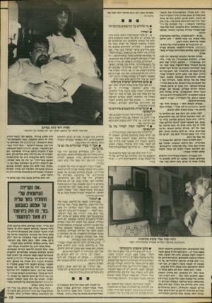 העולם הזה - גליון 2531 - 5 במרץ 1986 - עמוד 20 | חוץ מעבודה, הופעות בטלוויזיה, רהיטים עתיקים ואוכל, כמובן, יש לרפי תחביב המלווה אותו זה שנים, מאז היותו נער: אה ולמרות זאת, רפי גינת מזוהה יותר מכל עם כולבוטק.