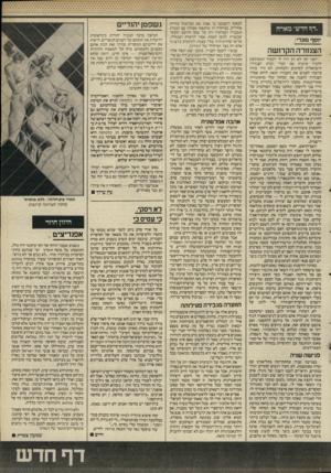 העולם הזה - גליון 2531 - 5 במרץ 1986 - עמוד 32   ״ד!? חדש״ מארח יוסף ממדי: הצנזורה הקדושה לפני זמן לא רב היה לי הכבוד המפוקפק להכיר אישית את חברי ועדת הצנזורה הישראלית לסרטים ולמחזות. לא היה עולה בדעתי לפגוש