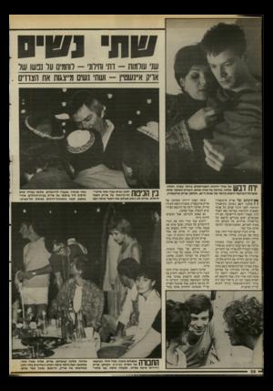 העולם הזה - גליון 2532 - 12 במרץ 1986 - עמוד 38 | שני שרמות -דתי וחילוני -לוחמים ער נבשו שר אריק איינשטיין -ושתי נשים מייצגות את הצדדים . … ך ץ תוגתם של אריק איינשטיין ( 1ואלונה לשם נערכה בתיאטרון הבימה, לפני