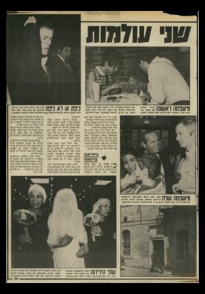 העולם הזה - גליון 2532 - 12 במרץ 1986 - עמוד 39 | מי ינצח במילחמה על נפשו של אריק איינשטיין — רק אלוהים לבדו יודע. לפני חמש שנים התפרסמה לראשונה הידיעה שסימה עומדת ללדת לאריק איינשטיין ילד. … מימין: הישיבה, בה