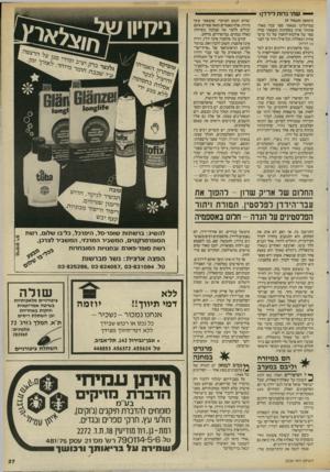 העולם הזה - גליון 2533 - 19 במרץ 1986 - עמוד 37 | קודם כל: פלסטין אינה ירדן, וירדן אינה פלסטין. חשוב להבין זאת. … ירדן היא הארץ ממיזרח לנהר — בלבד( .בימי הכיבוש המוסלמי החלוקה היתה קצת שונה, אך אין זה משנה