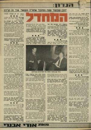 העולם הזה - גליון 2534 - 26 במרץ 1986 - עמוד 11 | הוא הסכים לקבל את החלטות 242 ו־ 338״ בתנאי כשהתנאי הוא הכרה אמריקאית בזכות הפלסטינית להגדרה עצמית, במיסגרת הקונפדרציה. • האמריקאים הסכימו (בלי התלהבות) לכינוס