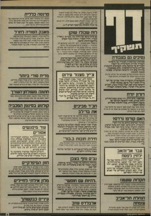 העולם הזה - גליון 2534 - 26 במרץ 1986 - עמוד 5 | בינ תיים שוקלים שני הצדדים להאריך בחודשיים את קיומו של ״הלוח הכפול.׳׳ צייץ מצנזר עירום שלמה להט יעמוד בסוף השבוע במרכזה של שערוריה צי בורי ת חדשה סביב המחזמר