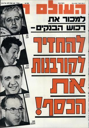 העולם הזה - גליון 2538 - 22 באפריל 1986