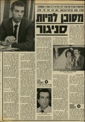 העולם הזה - גליון 2538 - 22 באפריל 1986 - עמוד 10   המישטוה עצרה את עוורהו־ן גיורא זירבושט״ן(משמאל) ונטלה ממנו טביעת־אצבעות. הוא היה יוחד מדי חרוץ. מהונן להיות סניגור ^ אשר שמעו כי עורך־הדין ^ גיורא זילברשטיין