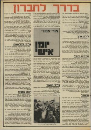 העולם הזה - גליון 2538 - 22 באפריל 1986 - עמוד 14   למחרת היום שאלו אותי, כרגיל, את השאלה הבנאלית :״איך הרגשת?״ הרגשתי כמו שהרגשתי כשהייתי בן ,9נער יהודי יחידי מול אלף תלמידי־גימנסיה, וסירבתי להרים את ידי ולשיר