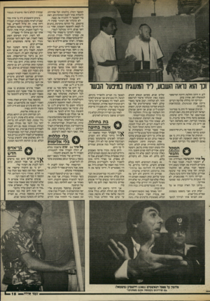 העולם הזה - גליון 2538 - 22 באפריל 1986 - עמוד 16   ונו הוא נראה השבוע, ליד המשגיח במיפעל הבשו לש. זו היתה החלטת היועץ המישפטי לממשלה דאז, אהרון ברק. הבדיקה הזו כוללת שלושה דברים: זריקת אמת (פנטוטל) ,מכונת־אמת