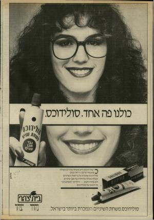העולם הזה - גליון 2538 - 22 באפריל 1986 - עמוד 17   ץ* י סולידוכס היא משחת שיניים מעולה * /שטעמה מרענן וריחה נעים. סולידוכס שומרת על בריאות השיניים ובעלת פעולה מיוחדת נגד אבן שיניים. ולא פחות חשוב -הילדים