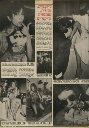 העולם הזה - גליון 2538 - 22 באפריל 1986 - עמוד 26   בחצאית מיני צמודה וקצרה ובגופיה חושפת טבור קיבלה הדוגמנית יהודית נגר, הידועה בכינויה ״ג׳א־גר״ ,את אורחיה הרבים שבאו לגלי־דריית הבלון כדי לחגוג יחדיו את