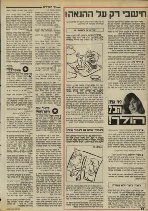 העולם הזה - גליון 2538 - 22 באפריל 1986 - עמוד 27   — צי הצדדים !1 חישב, רק על ההנאה! מדורי היקר ואני החלטנו, שהגיע הזמן לפנות אל אותם החשופים והמפורסמים, ולחשוף גם את עברם הפחות חשוף. פניתי אל כמה מפורסמים