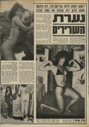 העולם הזה - גליון 2538 - 22 באפריל 1986 - עמוד 28   לשוש נמאס והיות אובייקט מיני. היא היבשה משהו חוש. היא שינתה את שמה והפנה ועד ת השדרים אשה בעלת פרופורציות נכונות בין הזרועות, הצוואר והרגליים, יכולה להצליח