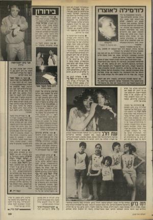 העולם הזה - גליון 2538 - 22 באפריל 1986 - עמוד 30   לודנזילה לאוצר! בישיבה המתמשכת עד פדי גיחוך שקיימו הליבדלים במו- צאי־השבת לפני שבוע, היה לפתע רגע דרמאתי. יצחק מודעי, מאוכזב מכך שחבריו למיפלגה לא התייצבו