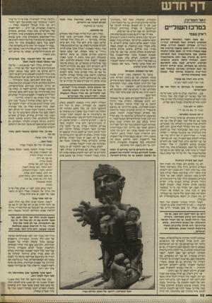 העולם הזה - גליון 2538 - 22 באפריל 1986 - עמוד 33   דף חדש יגאל תומרקץ: ב מרכז ה שוליים ראיון עצם׳ עם צאת הספר האלבומי המרשים המוקדש ליצירת יגאל תומרקין (במרכז השוליים, אנגלית, הוצאת מסדה) ,פנתה מערכת דף