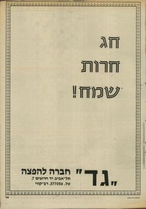 העולם הזה - גליון 2538 - 22 באפריל 1986 - עמוד 36   זח1נ זחותת שמזת״ העולם הזה 2539 ״ חגרה להפצה תל־אביב, יד חרוצים ,7 טל ,377056