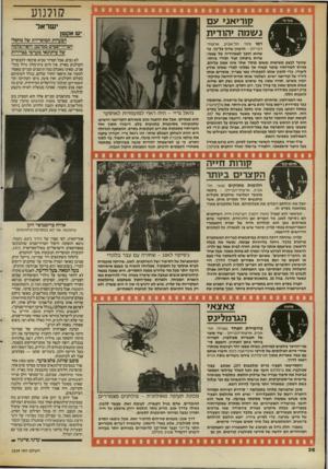 העולם הזה - גליון 2538 - 22 באפריל 1986 - עמוד 37   קולנוע 7ז1ר>אנ> ע ם נשמה יהודית רמו (הוד, תל־אביב, ארצות־הברית) -הרעיון שדוף כל־כך, עד שהוא הופך לפארודיה של עצמו: שרות ביטחון זעיר וסודי ביותר, שנועד לבצע