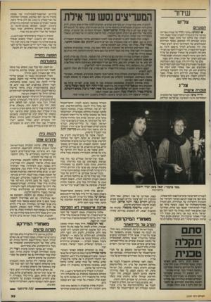 העולם הזה - גליון 2538 - 22 באפריל 1986 - עמוד 40   שידור המעריצים נסש עד אילת צל״ש לתוכנית אחת בגלי־צה״ל יש מעריצים קבועים, המוכנים ללכת אחריה באש ובמים. לרוע מזלם היתה התוכנית הפופולארית בחופשה ארוכה של חמישה