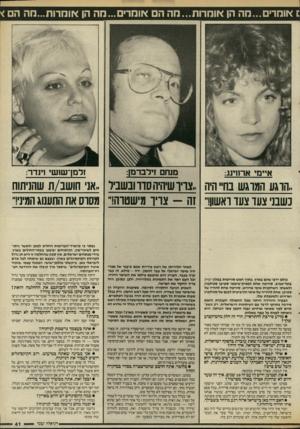 העולם הזה - גליון 2538 - 22 באפריל 1986 - עמוד 42   1אומר׳...מה הן אומרות.,.הה הם <>ווחרים...חה הן אומרות...מה ה< איימי ארווינג: מנחם דדבו־מ!: זלמן־שושי וינדר: ,,הרגע המרגש בח״ היה .,צוין שיהיה סוד ובשביל ,,אני