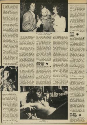 העולם הזה - גליון 2538 - 22 באפריל 1986 - עמוד 44   יפה ואסתטי, היא הסכימה. צלם הסרט יוסי ויין ואני שמרנו עליה, הקפדנו שלא לחשוף את גופה יותר מדי, רק את החזה ואת הגב היפה שלה״. מזה כחצי שנה מצליחה סמדר יפה