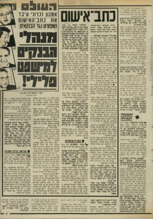 העולם הזה - גליון 2538 - 22 באפריל 1986 - עמוד 7   ניתן למצוא פיתרון לבעיה זו דבלי למוטט את המערכת הבנקאית — סיסמה המשמשת עתה כאמתלה כרי להנציח את הגזל. הדבר ניתן להיעשות בכמה דרכים חלופיות. הדרך הראשונה היא