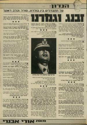 העולם הזה - גליון 2538 - 22 באפריל 1986 - עמוד 9   1111־ 11 ים בין ס ד דוג, פ 1ד ד 1כד ב דאקל ונ ע 1גחת1 ^ עולם כולו היתה מדינת־ישראל המרינה היחידה שתמכה ללא הסתייגות בהפצצה האמריקאית על טריפולי. בבריטניה,