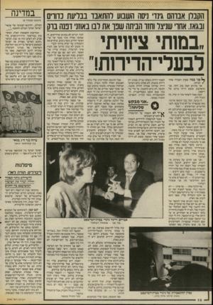 העולם הזה - גליון 2540 - 7 במאי 1986 - עמוד 10 | הנה, הייתי בשבוע שעבר במימונה, אצל מאיר שטרית ביבנה.