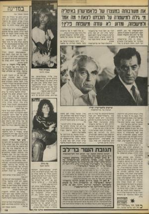 העולם הזה - גליון 2540 - 7 במאי 1986 - עמוד 19 | גם תורגמנו של פלאטו, רוני צפריר, קיבל תביעה כזו. … חיים בר״לג, ושאל אותו שתי שאלות: • מדוע הכחיש שר־המישטרה בחודשים נובמבר־דצמבר ,1985 באוזני עיתונאים