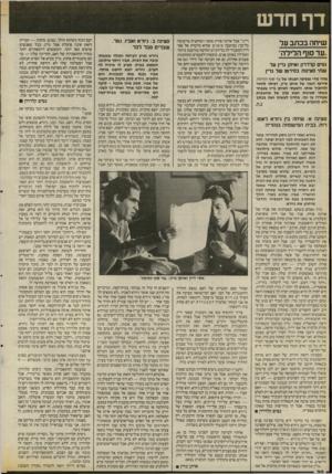 העולם הזה - גליון 2540 - 7 במאי 1986 - עמוד 30 | רות, בבית המישפחה בנהריה גיורא(אסי דיין) נוסע לנהריה, עוצר את המכונית לפני הבית וצופר. … גרין מצלם בשקט ובסבלנות את פניה של אורנה פורת. פניו של אסי דיין