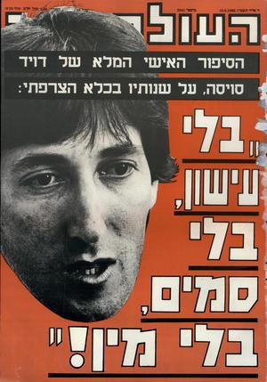 העולם הזה - גליון 2541 - 13 במאי 1986