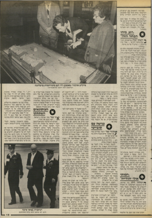 העולם הזה - גליון 2542 - 21 במאי 1986 - עמוד 15 | בפגישתי הראשונה עם דמיאניוק התרשמתי שהוא איכר בכל המובנים. … מעבירים חומר -רק על דמיאניוק, וחותכים את כל הקשור בי. … דמיאניוק בבואו ארצה הוא לא טיפש, הוא