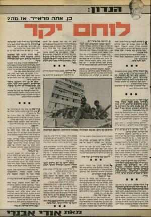 העולם הזה - גליון 2543 - 28 במאי 1986 - עמוד 11 | ו 1־ 1־ : 11 כן, אתה פראייר< .ו 1מה? כן, הרגשנו כמו פראיירים! ^ ני מזדהה לגמרי עם החייל הקרבי, שהת־הרגשנו שאנחנו, המטומטמים, יצאנו לעצור \ 1לונן בראיון אנונימי