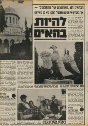 העולם הזה - גליון 2543 - 28 במאי 1986 - עמוד 15 | הבהאים הם,המורמונים של המוסדמיס״ - אר בארץ אין איש מתנכל להם. לא כן באיראן ן * בהאים ציינו לא־מכבר יובל \ 1מקאברי: הוצאתו להורג, באיראן, של המנהיג הבהאי ה־ 300