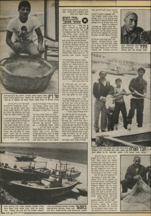 העולם הזה - גליון 2543 - 28 במאי 1986 - עמוד 17 | הירד רגב אל״היסיי (,)61 יו״ר אגודת־הדייגים בעזה, בעליהן של שתי סירות. בישראל, בעיקר לבתי־החרושת לשימורים. היום הצטמצמה התפוקה לשלוש־ארבע טונות, והעונה התקצרה