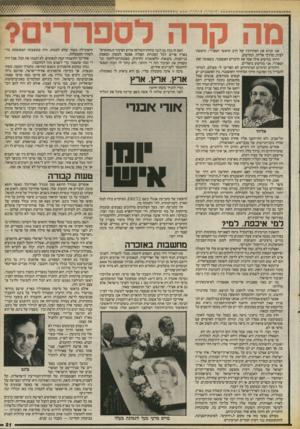 העולם הזה - גליון 2543 - 28 במאי 1986 - עמוד 21 | י. 1.י״י^.?.י.י.י.י.י.ז.י.י.ז.י.י.ז.י.ייי.י.י.״ .י י ׳ מה קרה אני קורא את הצהרותיו של הרב הראשי הספרדי, הראשון לציון, מרדכי אליהו, ומזדעזע. הייתי מזדעזע אילו