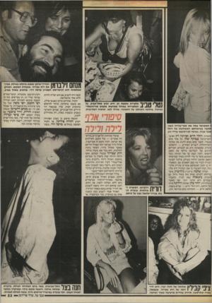 העולם הזה - גליון 2543 - 28 במאי 1986 - עמוד 23 | | 1 ^ 1־ 1| 1*11ךיךךןץ | הבדרן־שחקן שמצא מיקלט באילת, מברן 111 1^ / 1 1 1 1 /1את רות שפייזר, מבעלות המקוס. המזוקן שבתמונה הוא הגיטריסט המצויין מרסל דדי, שהופיע