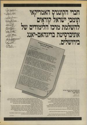 העולם הזה - גליון 2543 - 28 במאי 1986 - עמוד 26 | חבר הקונגרס האמריקאי תומכי ישראל קוראים להשלמת מרכז הלימודם של אוניברסיטת ברגהאם־יאנג . 0 .א . ?4 1 0 2 1 . ,אימספסז 1/711 יחמ^םסנוז׳ ׳, 1חיוי /ז 1,4 .0 , ?4 .