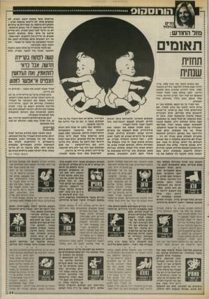 העולם הזה - גליון 2543 - 28 במאי 1986 - עמוד 29 | אוראנוס פועל בשטת הזבנג וגמרנו. לא * שומעים אותו, לא יודעים שהמכה תגיע * - ולפתע היא נוחתת. כך שפרידות או שינויים * שהתרחשו בהשפעה זו קרו באופן פיתאומי1 . לא