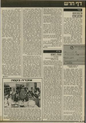 העולם הזה - גליון 2543 - 28 במאי 1986 - עמוד 30 | דף חדש מנגד מרסס תובע שזלמן ישלם תחת הכותרת ״מרכוס תובע ממכבי פתח־תיקווה 22 אלף דולר״ ,קראתי בעיתונות כי שוער מכבי פתח־תיקווה משה מרכוס פנה באמצעות פרקליטו